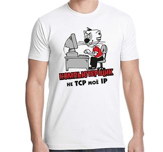 """Футболка """"Компьютерщик - 2"""""""
