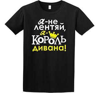 """Футболка """"Король дивана"""""""