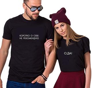 """Парные футболки с надписями """"Коротко о себе"""""""