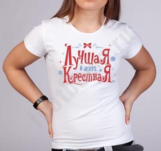 """Футболка новогодняя  """"Крестная"""""""