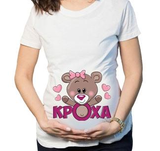 """Футболка для беременных """"Кроха"""""""