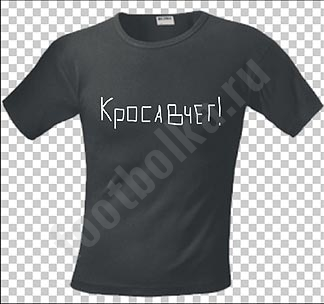 "Футболка ""Кросавчег"""
