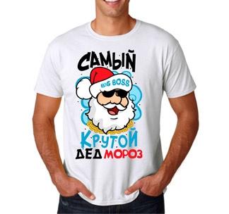 "Футболка ""Самый крутой Дед Мороз"""