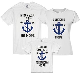 """Женская футболка из комплекта  """"На море"""" якорь SALE"""