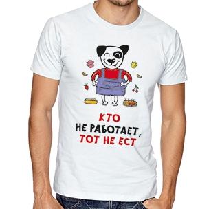 "Футболка ""Кто не работает, тот не ест"" собака"