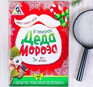 """Поисковый квест """"В поисках Деда Мороза"""" 7+"""