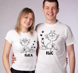 """Парные футболки """"Кыса и Кис"""""""