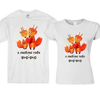 """Парные футболки для двоих """"Лисички фыр-фыр"""""""