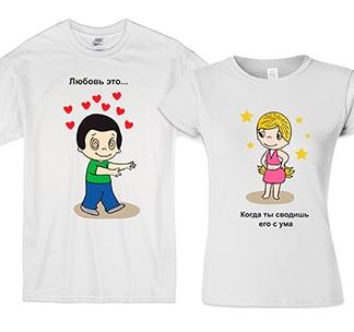 """Парные футболки """"Любовь - это когда ты сводишь его с ума"""""""