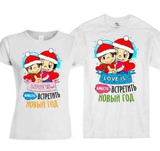 """Парные футболки """"Вместе встретить Новый год"""" love is"""