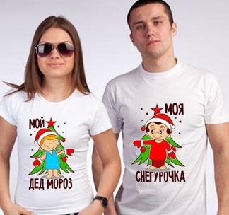 """Парные футболки """"Моя снегурочка, мой дед мороз"""" love is"""