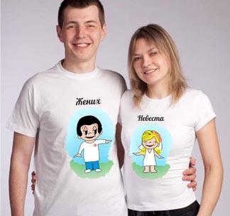 "Свадебные футболки ""Жених и невеста"" Love is"