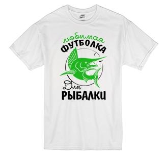 """Футболка """"Любимая футболка для рыбалки"""""""