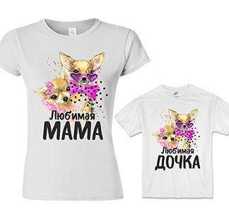 """Футболки для мамы и дочки """"Любимая мама, дочка"""" собачки"""