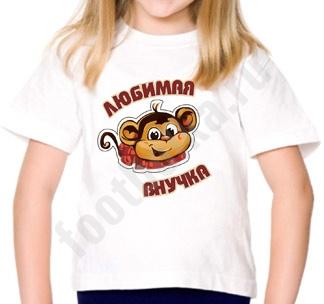 "Футболка ""Любимая внучка"" обезьянка"