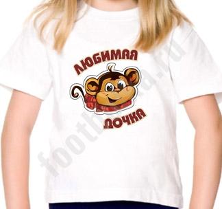 "Футболка ""Любимая дочка"" обезьянка"