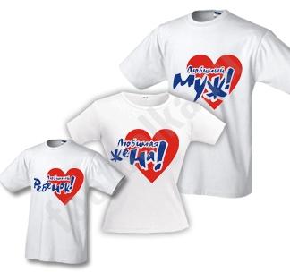 "Женская футболка из комплекта ""Любимый муж/жена/ребенок"" SALE"