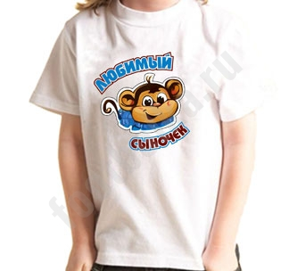 """Футболка """"Любимый сыночек"""" обезьянка"""