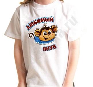 "Футболка ""Любимый внук"" обезьянка"