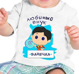"""Футболка с рисунком """"Любимый внук"""" любое имя"""