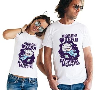 """Парные футболки """"Люблю тебя до луны и обратно"""" космонавт"""