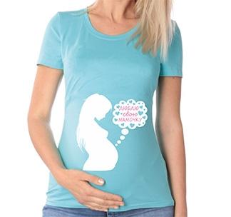 """Голубая футболка для беременных """"Люблю свою мамочку"""""""