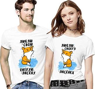 """Парные футболки для двоих """"Лисенок и лисена"""""""