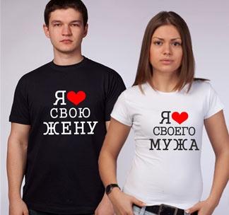 """Парные футболки """"Я люблю своего мужа / жену"""""""