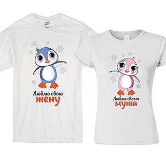 """Парные футболки """"Люблю своего мужа, жену"""" пингвинчики"""