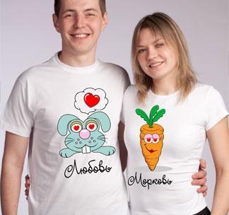 """Футболки для влюбленных """"Любовь морковь"""""""