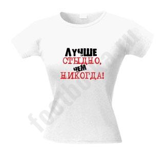 """Футболка прямая (унисекс) """"Лучше стыдно, чем никогда""""  SALE"""