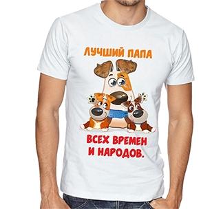 """Футболка """"Лучший папа всех времен"""" с собакой"""