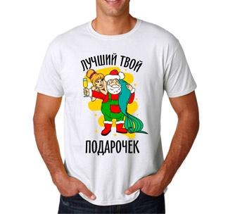 """Футболка """"Лучший подарочек"""" Дед Мороз и русалка"""