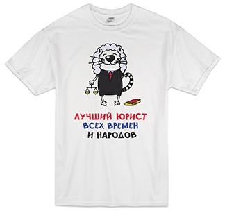 """Футболка """"Лучший юрист"""" кот"""