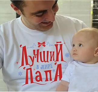 """Футболка """"Лучший в мире папа"""" новогодняя SALE"""