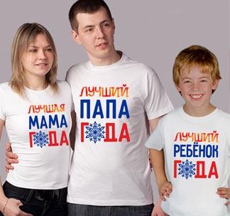 """Семейные футболки """"Лучшая семья года"""""""