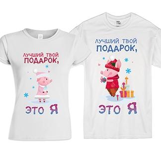 """Парные футболки """"Лучший твой подарок - это я"""" pig"""