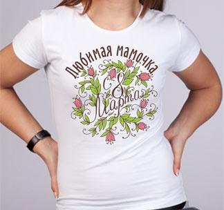 "Футболка ""Любимая мамочка, с 8 марта"""