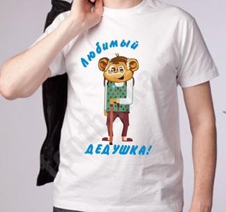 """Футболка """"Любимый дедушка"""" с обезьянкой"""