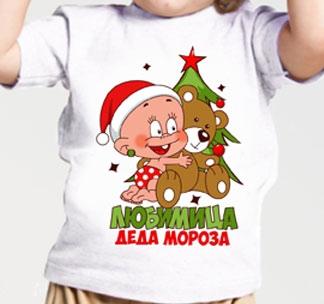 "Детская футболка ""Любимица деда мороза"" ребенок"