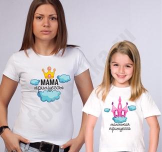 """Футболки для мамы и дочки """"Маленькая принцесса / Мама"""""""