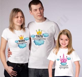 """Семейные футболки """"Папа/Мама/ маленькая принцесса"""""""