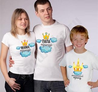 """Семейные футболки """"Папа/мама/ маленький принц"""""""