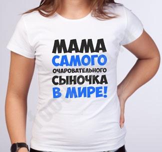 """Футболка """"Мама самого очаровательного сыночка в мире"""" текст"""