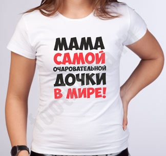 """Футболка """"Мама самой очаровательной дочки в мире"""" текст"""