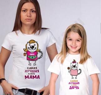 """Футболки для мамы и дочки """"Лучшая мама и дочь"""" коты"""