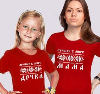 """Футболки для мамы и дочки """"Скандинавия"""""""