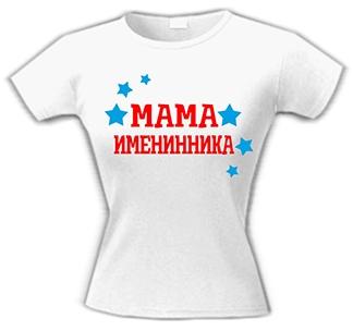 "Футболка ""Мама именинника"""