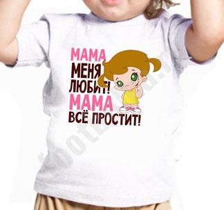 """Детская футболка """"Мама меня любит.."""" девочка"""