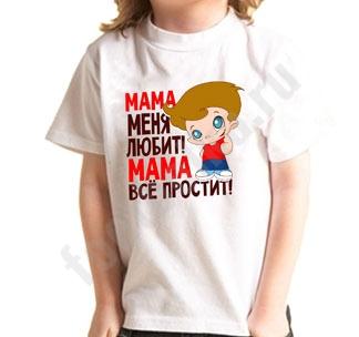 """Детская футболка """"Мама меня любит"""" мальчик 2-3 года SALE"""
